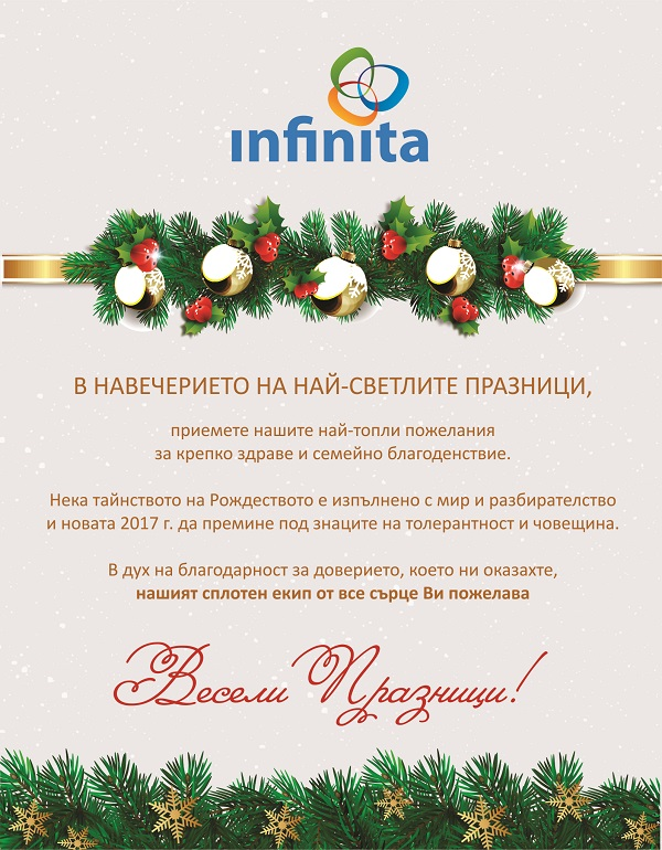 2016 Christmas e-card Infinita - medical equipment